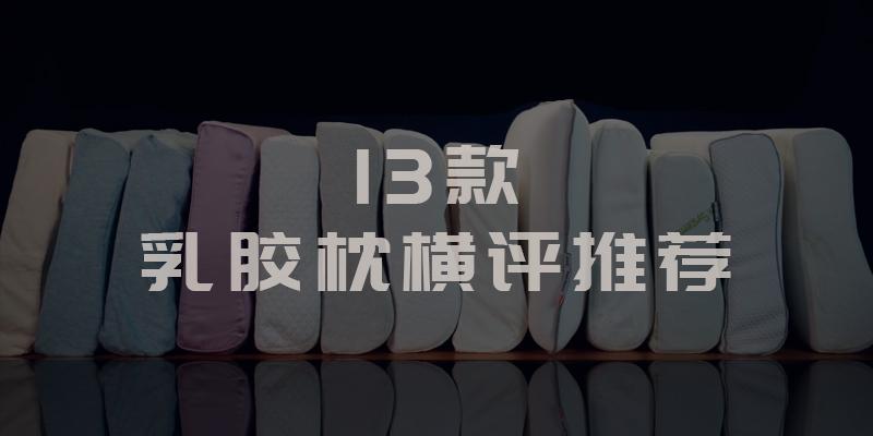 乳胶枕评测