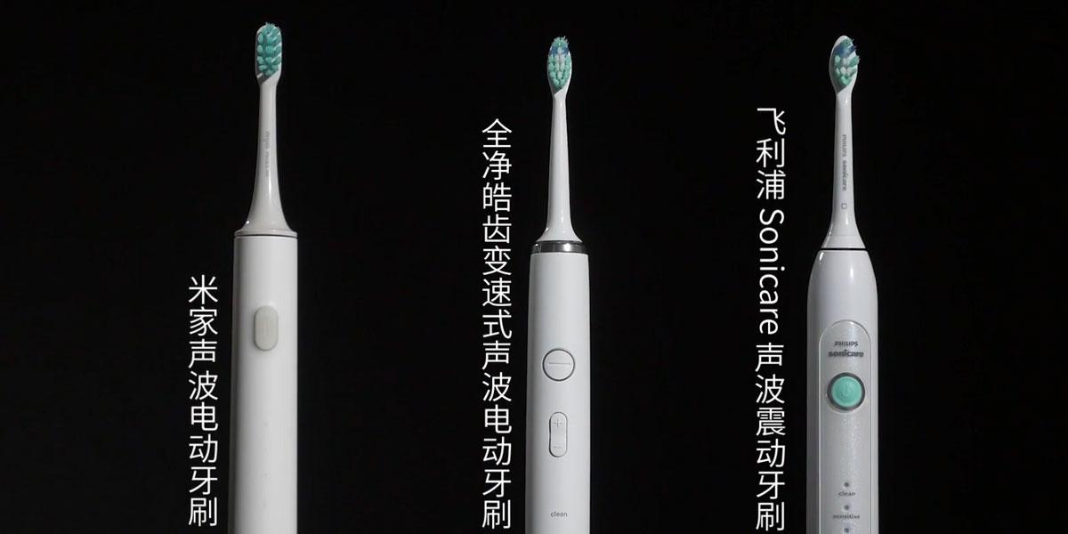 3款入门级电动牙刷对比评测推荐