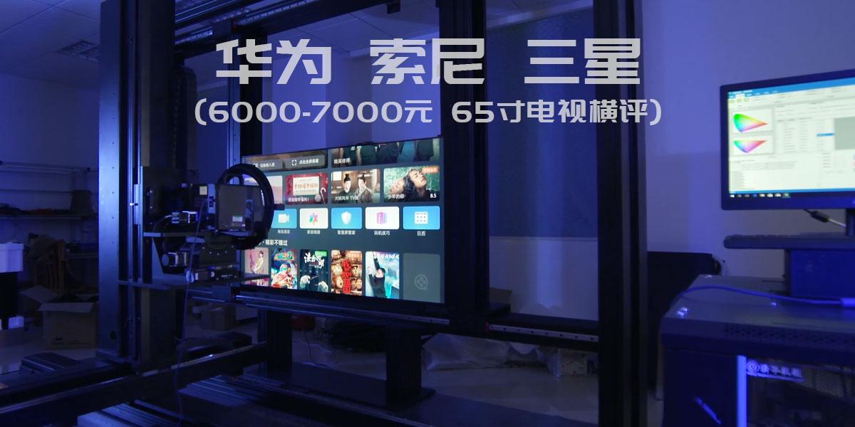 5000元以上65寸智能电视横评