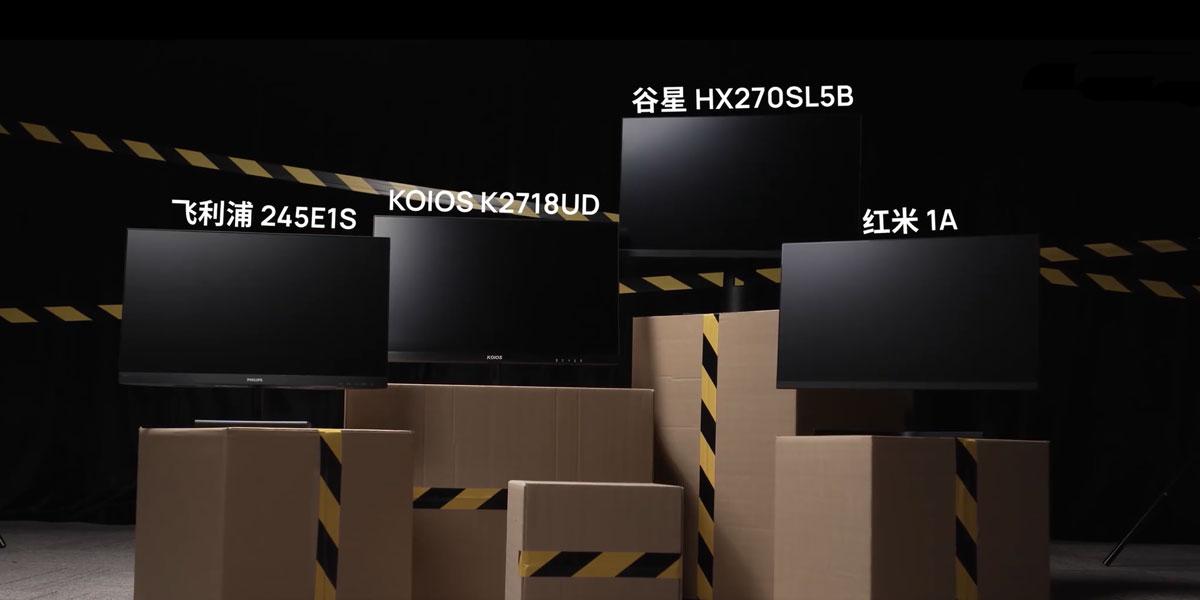 千元显示器选购评测推荐