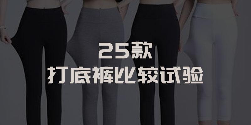 哪款打底裤保温效果更好?