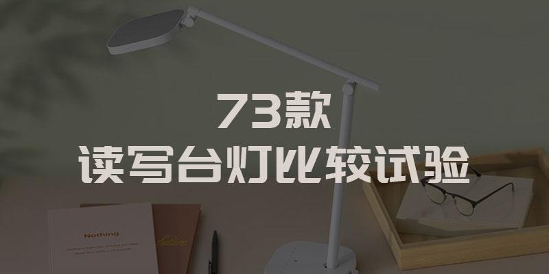 哪个牌子的台灯更能保护视力更安全
