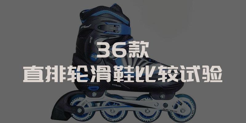 哪个牌子的轮滑鞋质量好又安全?