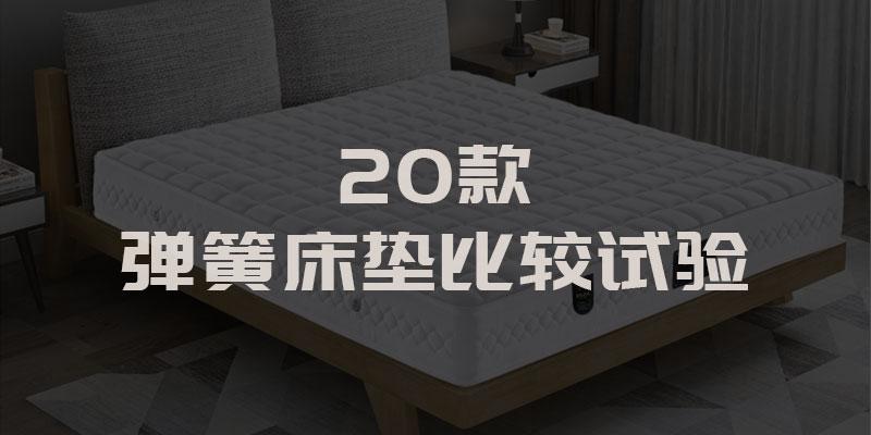 哪个牌子的床垫质量好