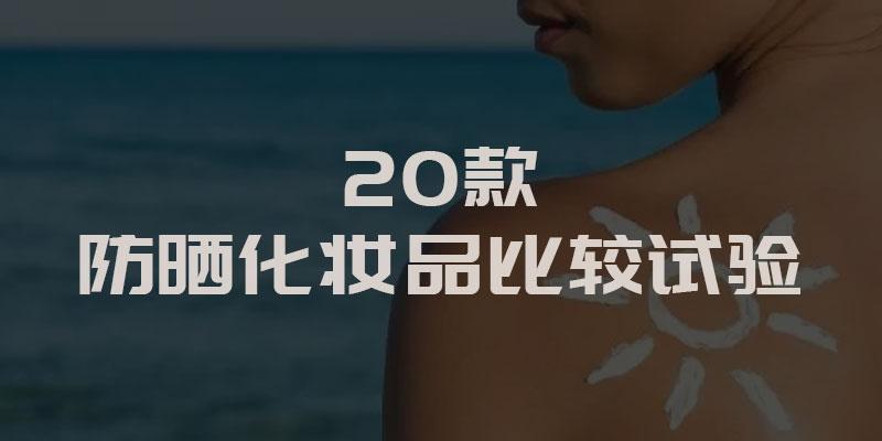 哪个牌子的防晒露、防晒乳、防晒喷雾效果好?