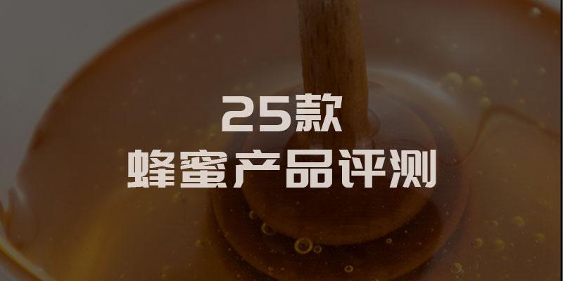 25款蜂蜜评测