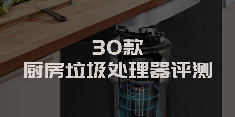30款厨余垃圾处理器评测试验