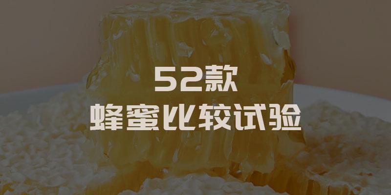 52款蜂蜜评测