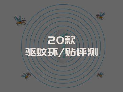 20款驱蚊环/贴评测