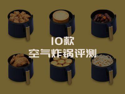 10款空气炸锅评测
